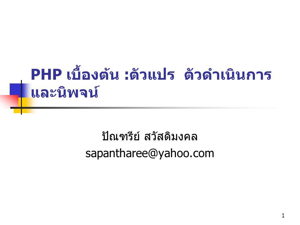 PHP เบื้องต้น :ตัวแปร ตัวดำเนินการและนิพจน์