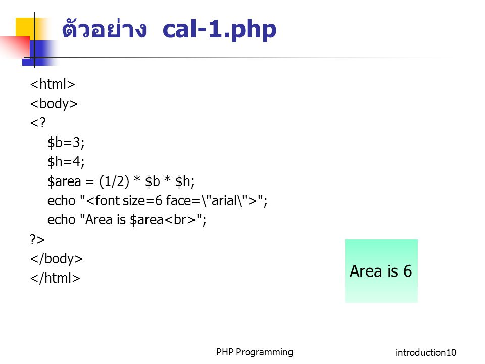 ตัวอย่าง cal-1.php Area is 6 <html> <body> < $b=3;