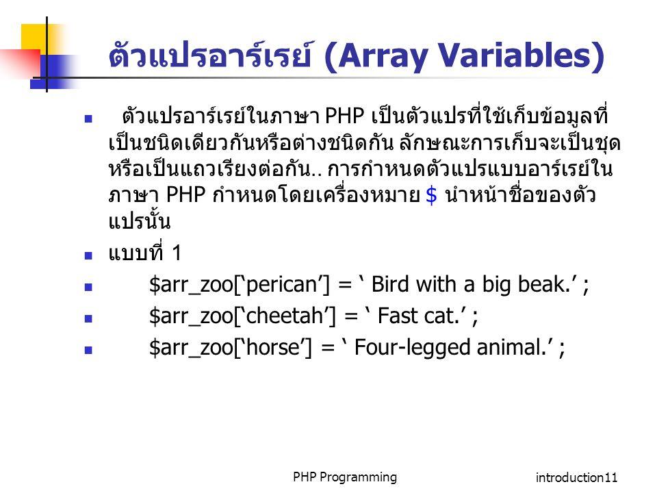 ตัวแปรอาร์เรย์ (Array Variables)