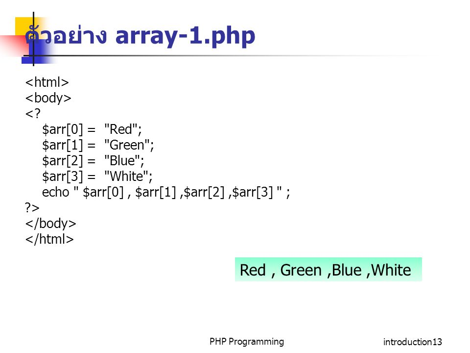 ตัวอย่าง array-1.php Red , Green ,Blue ,White <html>