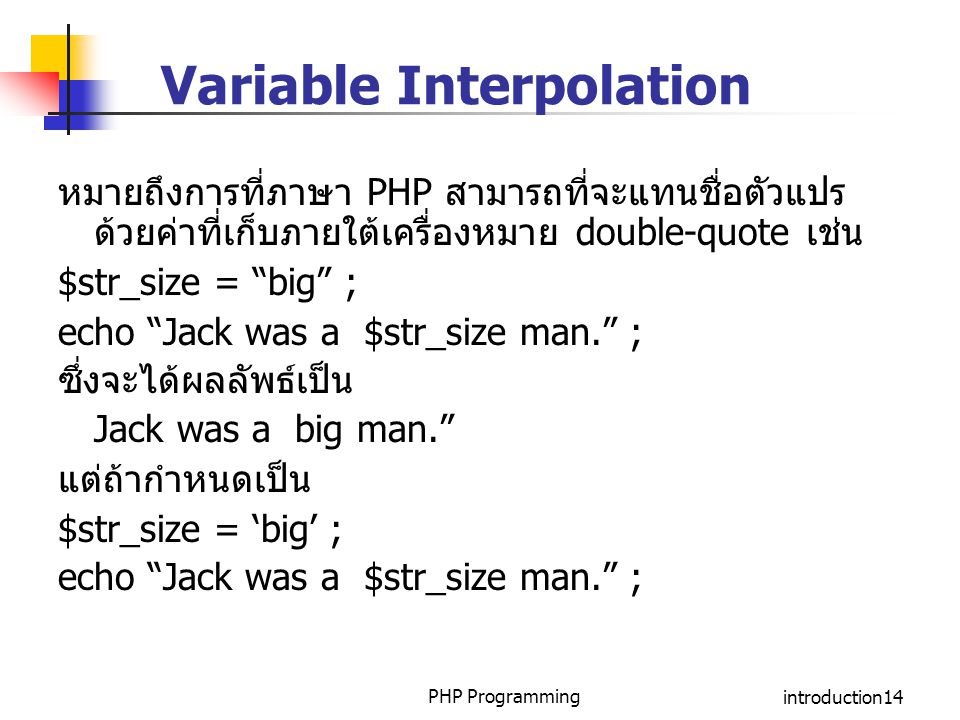 Variable Interpolation