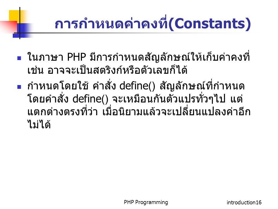 การกำหนดค่าคงที่(Constants)