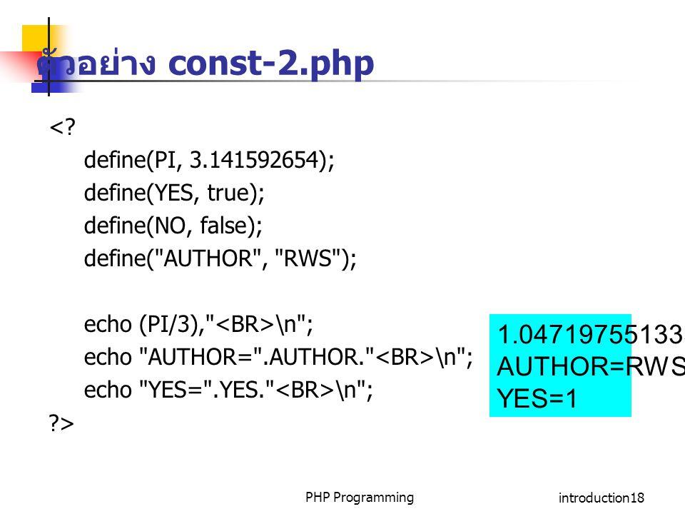 ตัวอย่าง const-2.php 1.0471975513333 AUTHOR=RWS YES=1 <