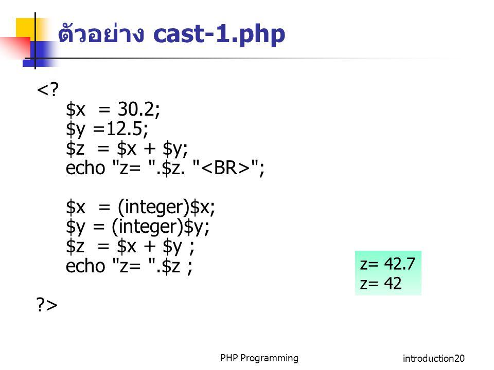 ตัวอย่าง cast-1.php < $x = 30.2; $y =12.5; $z = $x + $y;