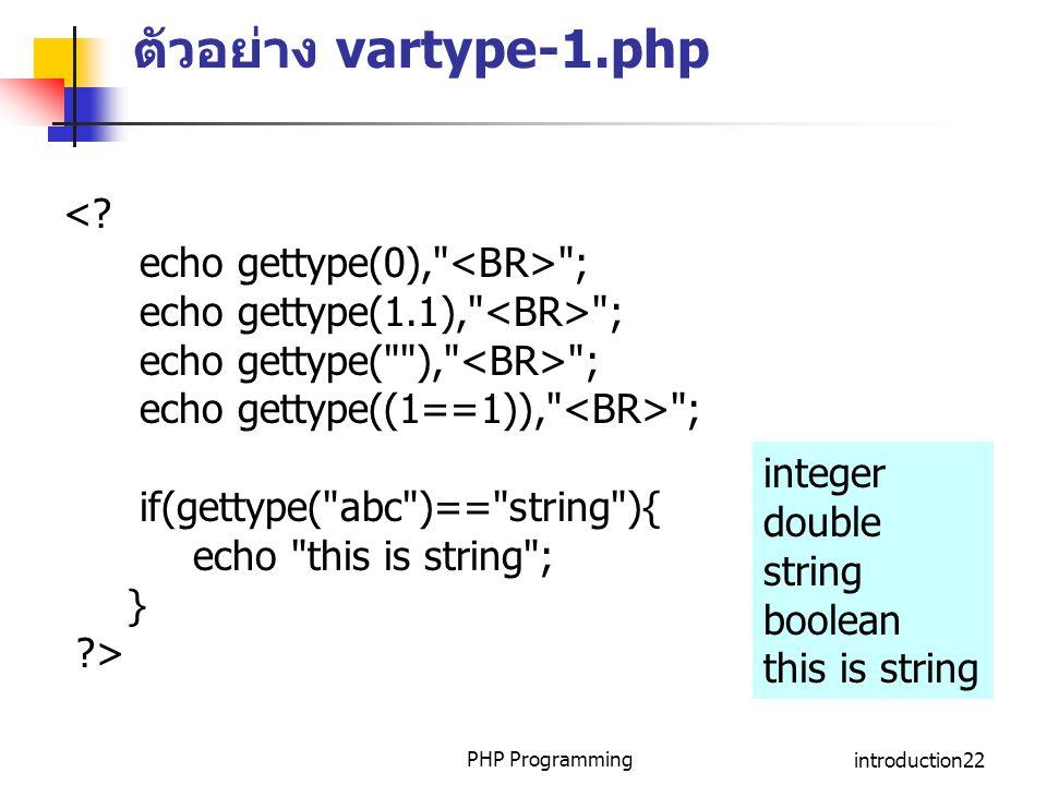 ตัวอย่าง vartype-1.php < echo gettype(0), <BR> ;