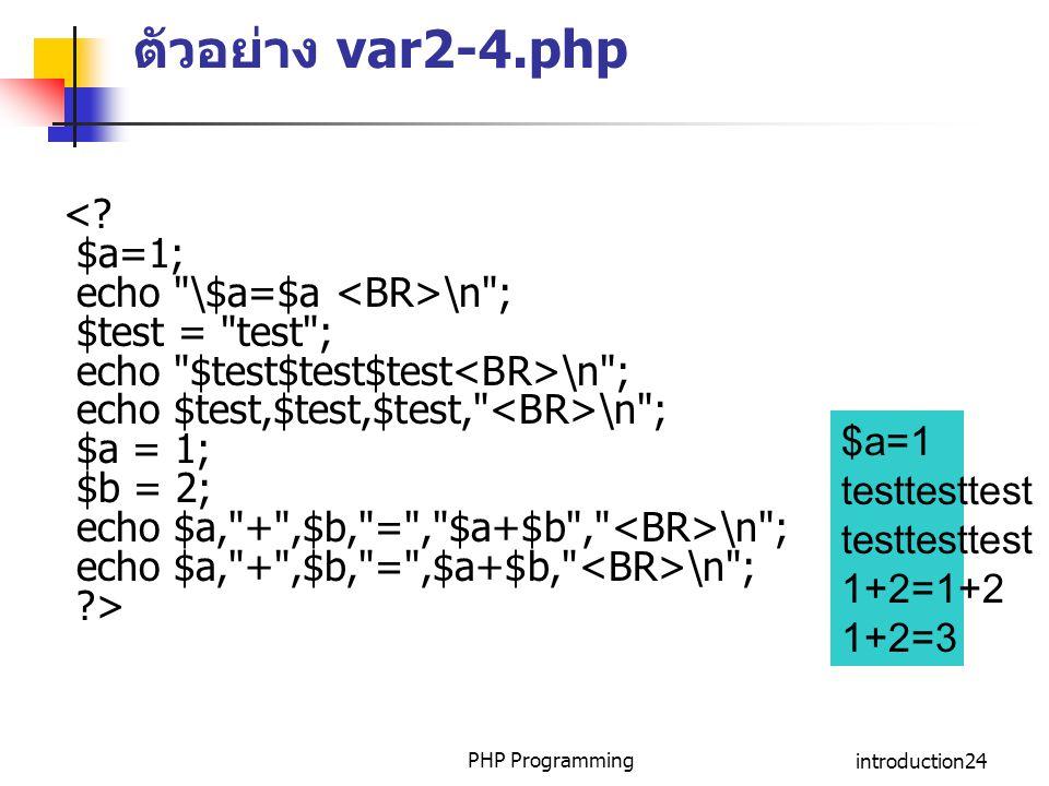 ตัวอย่าง var2-4.php < $a=1; echo \$a=$a <BR>\n ;