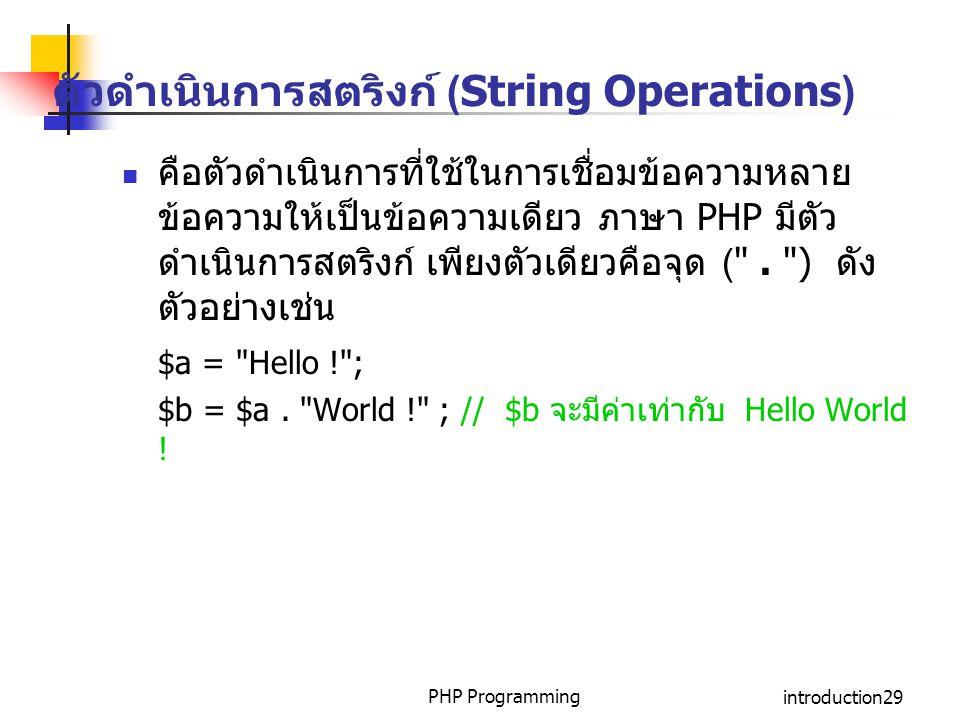 ตัวดำเนินการสตริงก์ (String Operations)