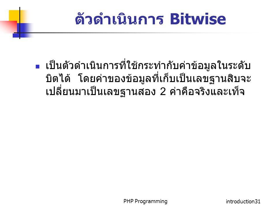 ตัวดำเนินการ Bitwise