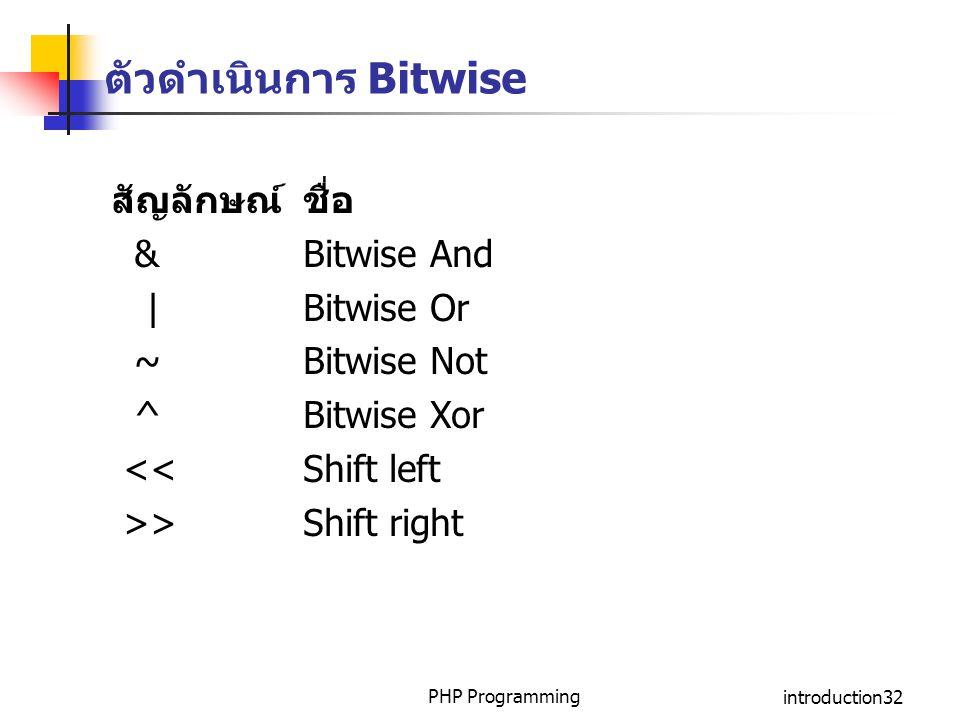 ตัวดำเนินการ Bitwise สัญลักษณ์ ชื่อ & Bitwise And | Bitwise Or
