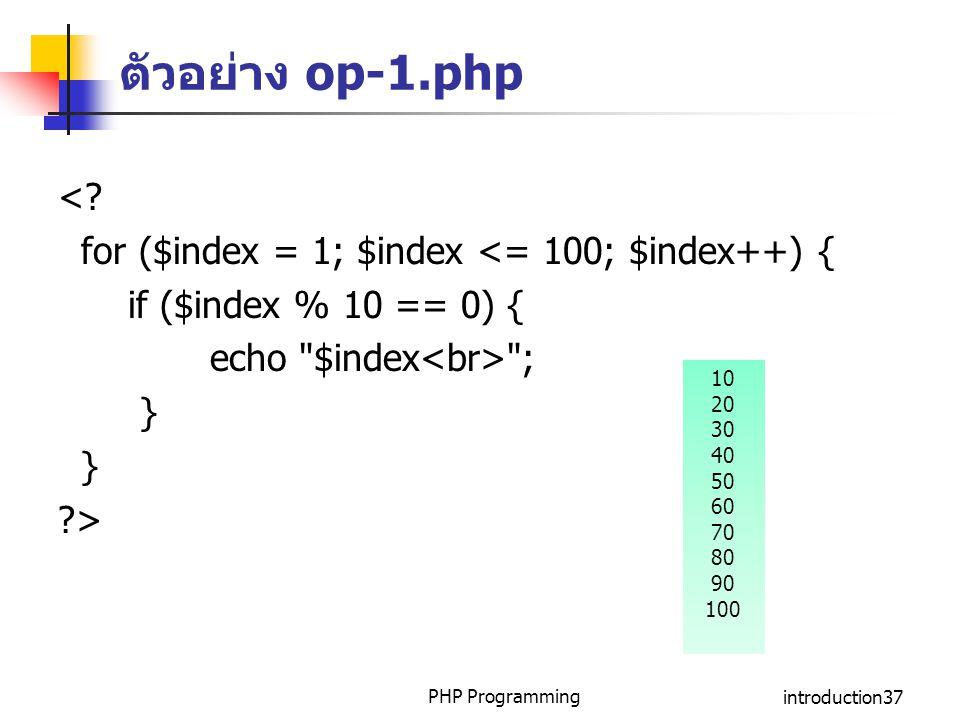 ตัวอย่าง op-1.php < for ($index = 1; $index <= 100; $index++) {