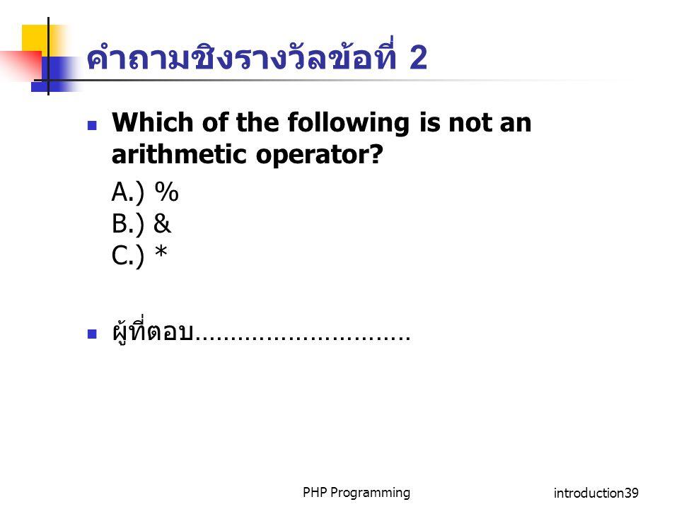 คำถามชิงรางวัลข้อที่ 2