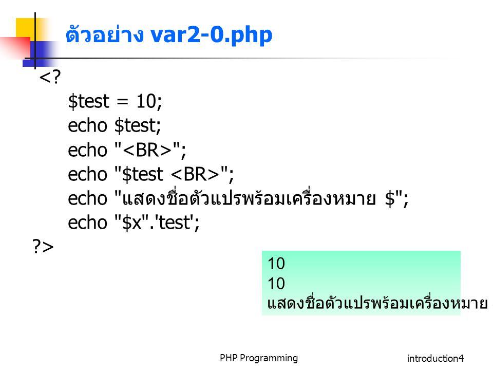 ตัวอย่าง var2-0.php < $test = 10; echo $test; echo <BR> ;