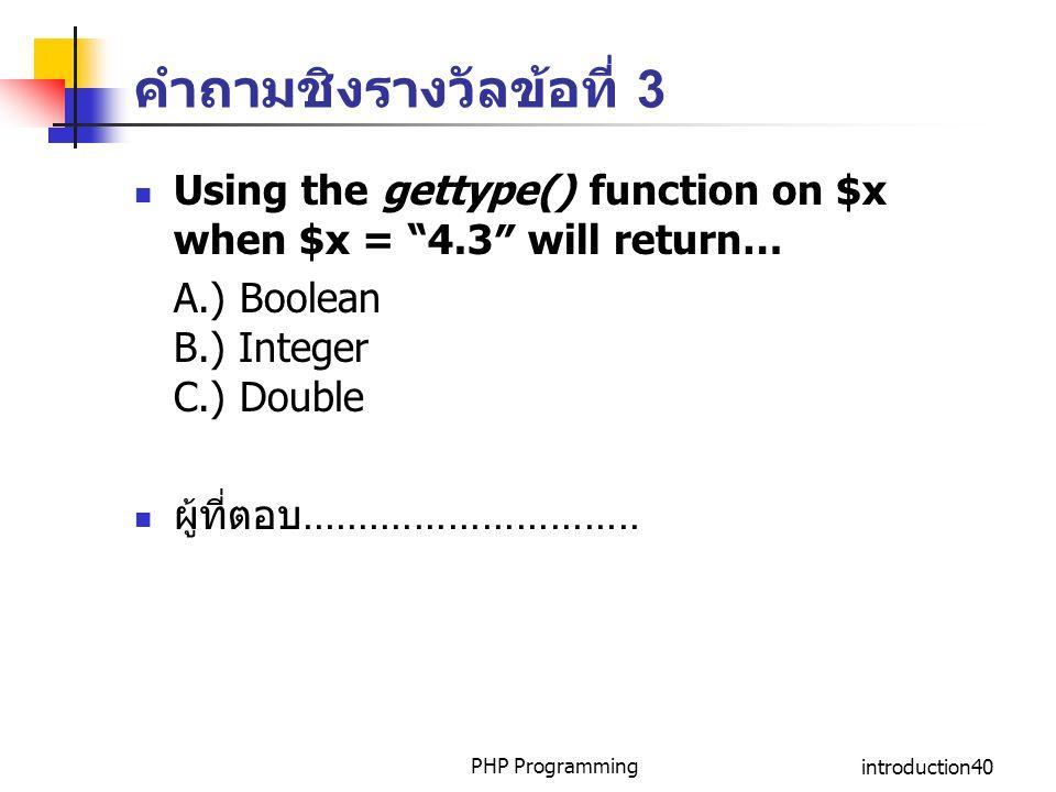 คำถามชิงรางวัลข้อที่ 3