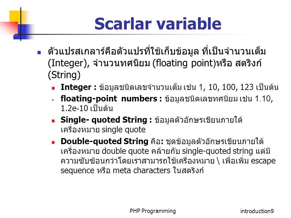 Scarlar variable ตัวแปรสเกลาร์คือตัวแปรที่ใช้เก็บข้อมูล ที่เป็นจำนวนเต็ม (Integer), จำนวนทศนิยม (floating point)หรือ สตริงก์ (String)