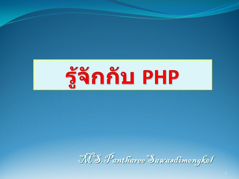 MS.Pantharee Sawasdimongkol