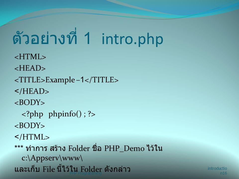 ตัวอย่างที่ 1 intro.php