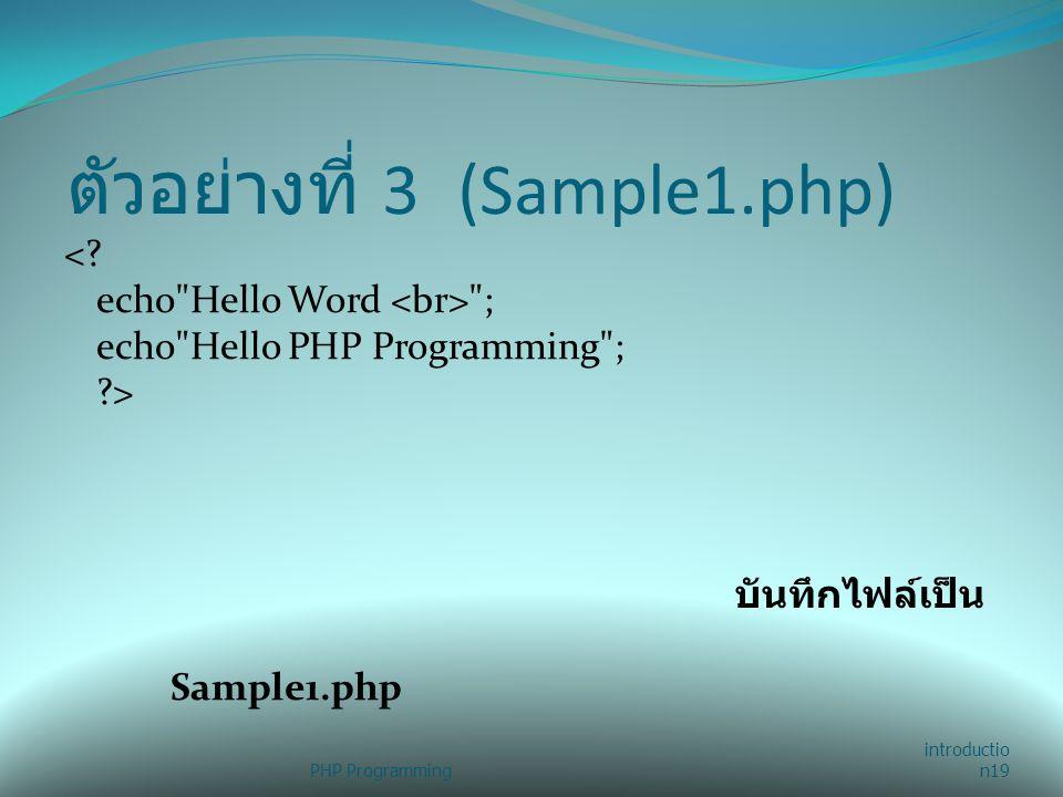 ตัวอย่างที่ 3 (Sample1.php)