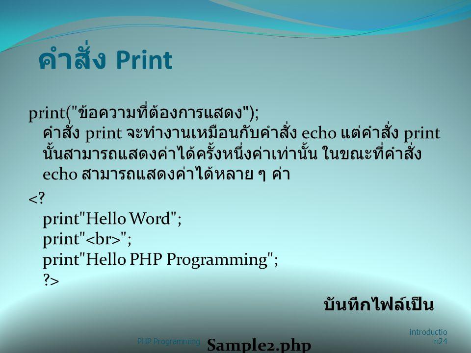 คำสั่ง Print