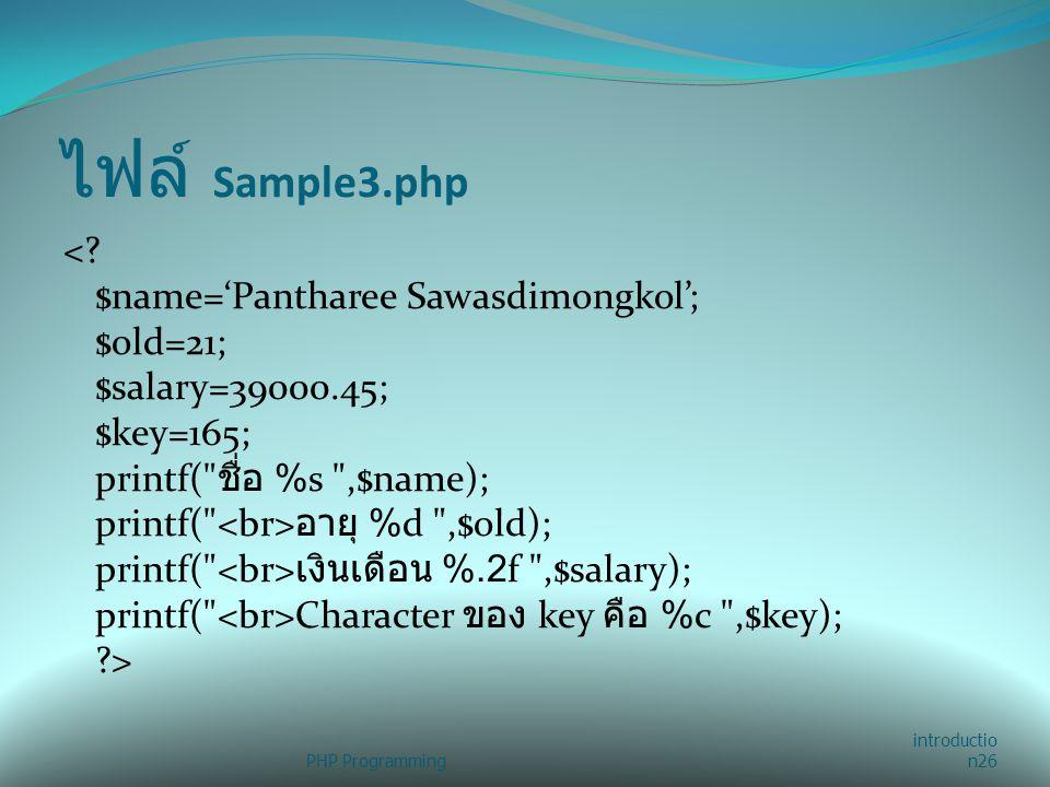 ไฟล์ Sample3.php