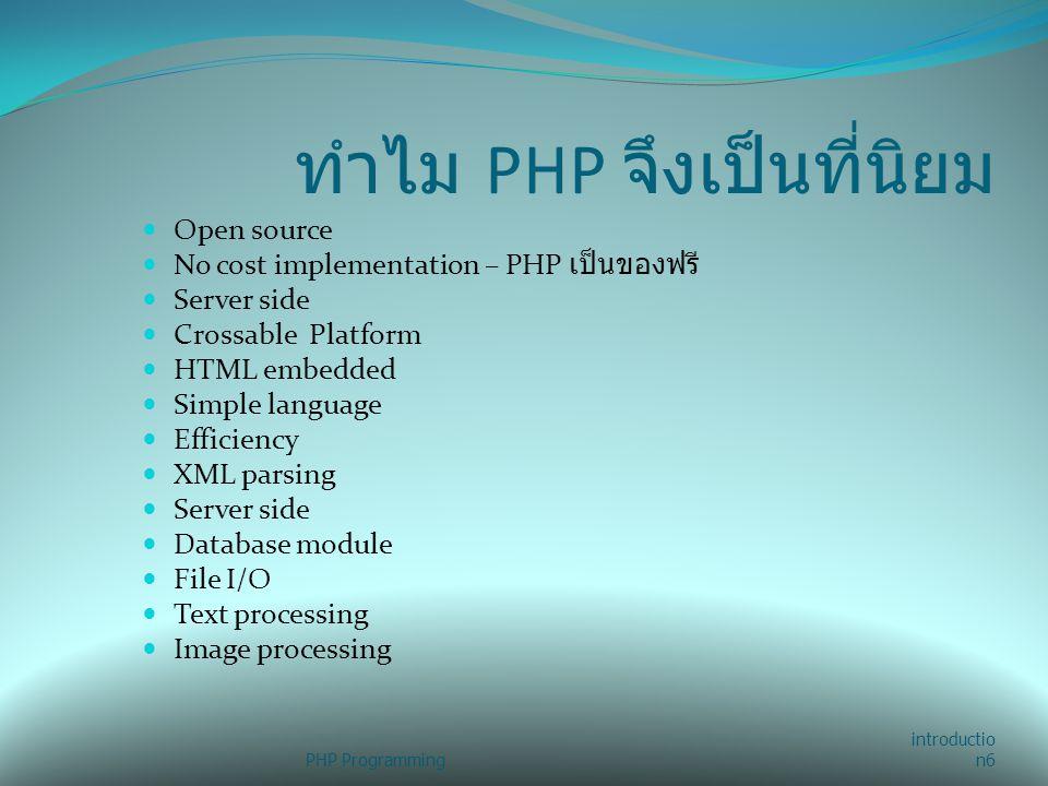 ทำไม PHP จึงเป็นที่นิยม