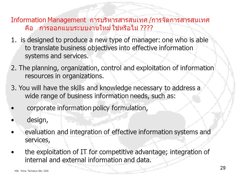 corporate information policy formulation, design,