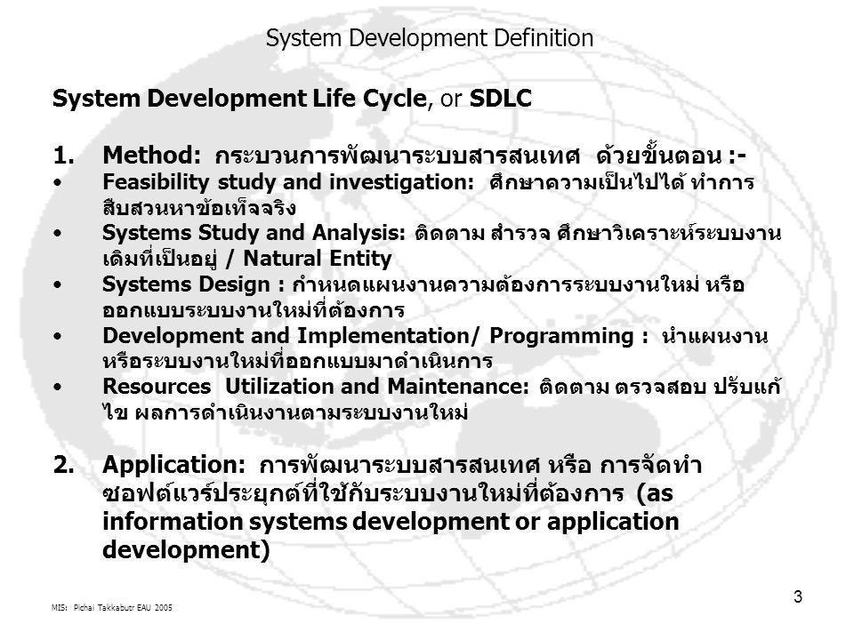 System Development Definition