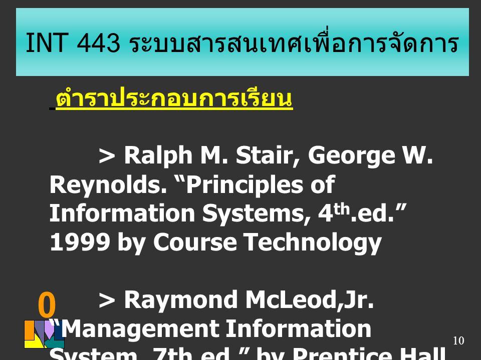 INT 443 ระบบสารสนเทศเพื่อการจัดการ