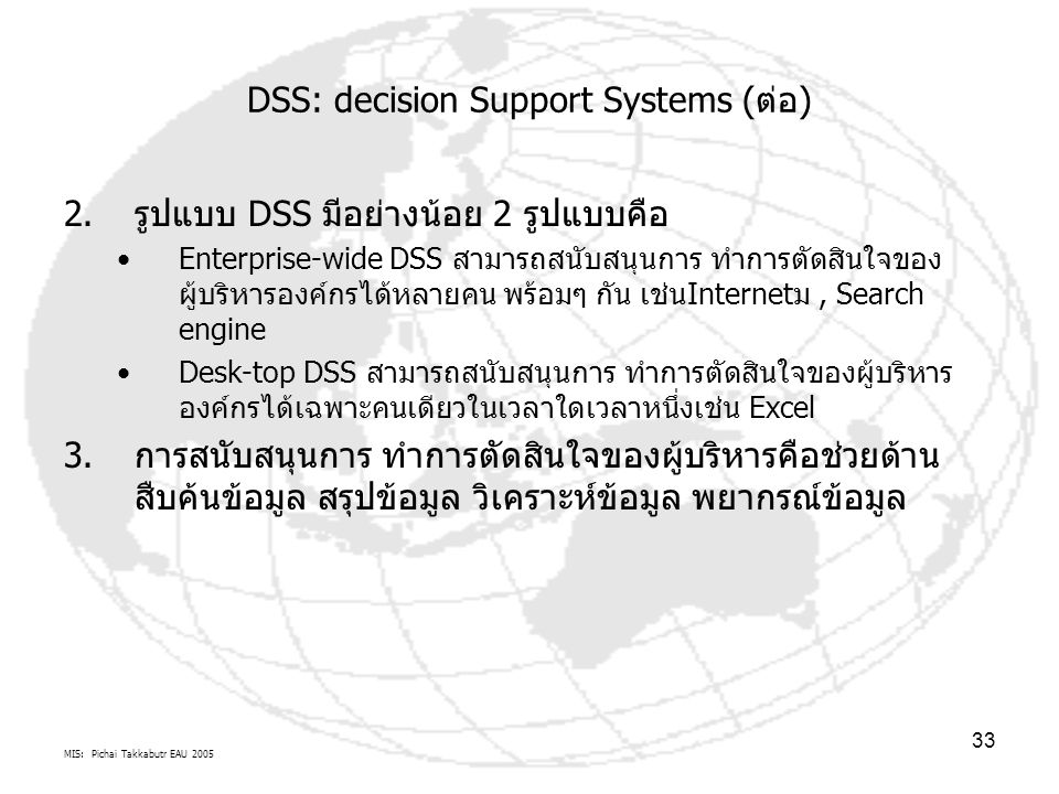 DSS: decision Support Systems (ต่อ)