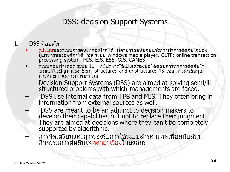 DSS: decision Support Systems