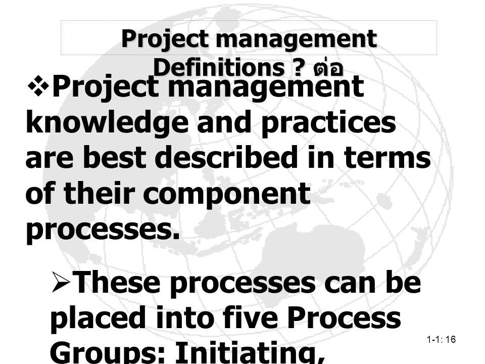 Project management Definitions ต่อ