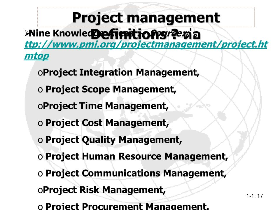 Project management Definitions ต่อ