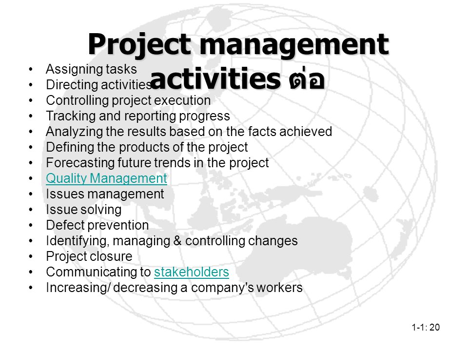 Project management activities ต่อ