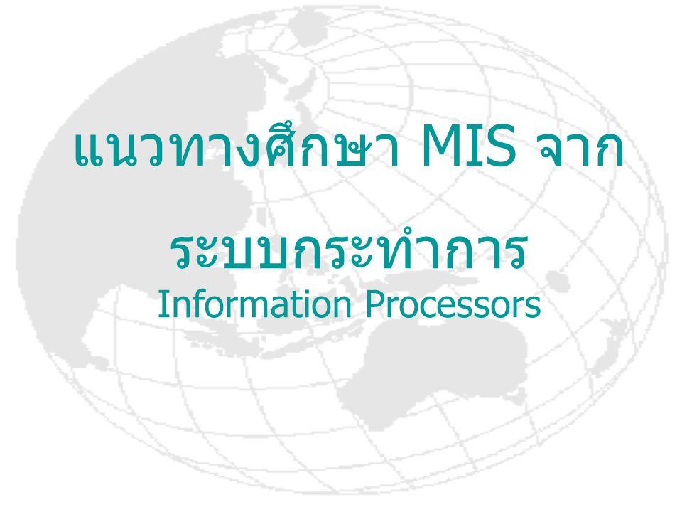 ระบบกระทำการ Information Processors