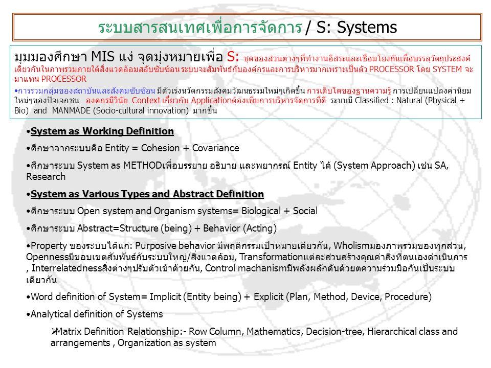 ระบบสารสนเทศเพื่อการจัดการ / S: Systems