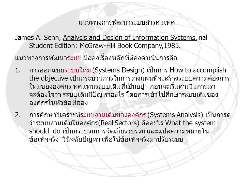 แนวทางการพัฒนาระบบสารสนเทศ
