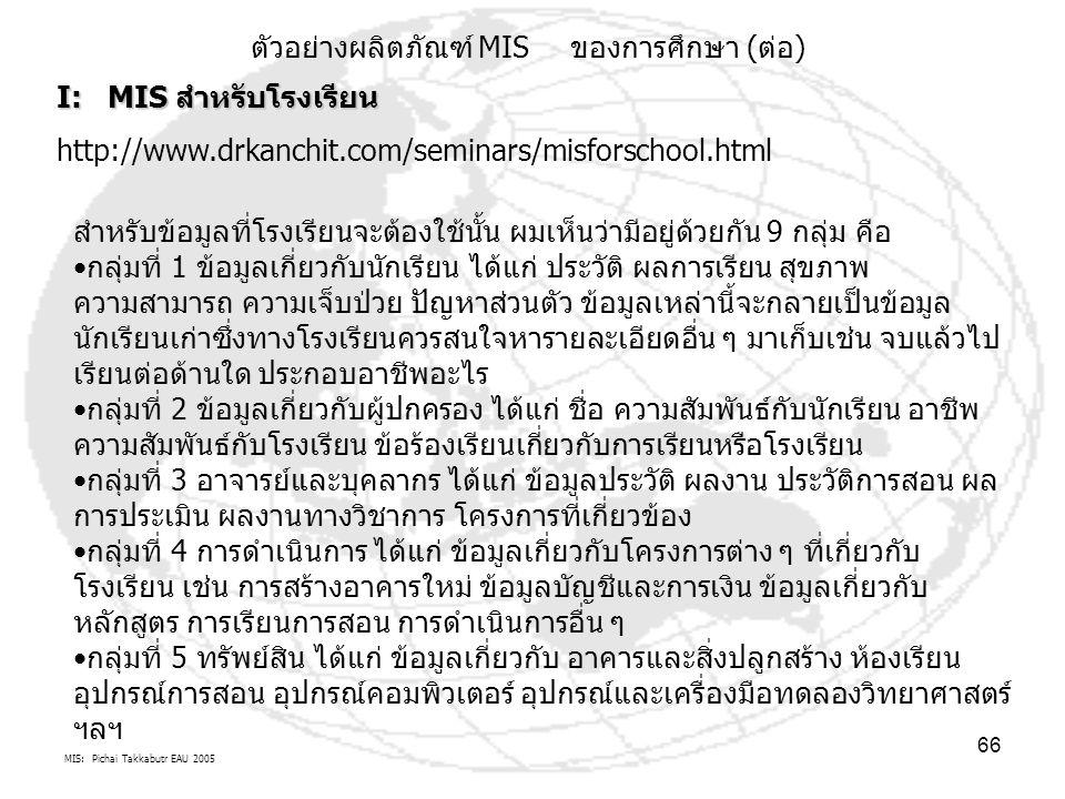 ตัวอย่างผลิตภัณฑ์ MIS ของการศึกษา (ต่อ)