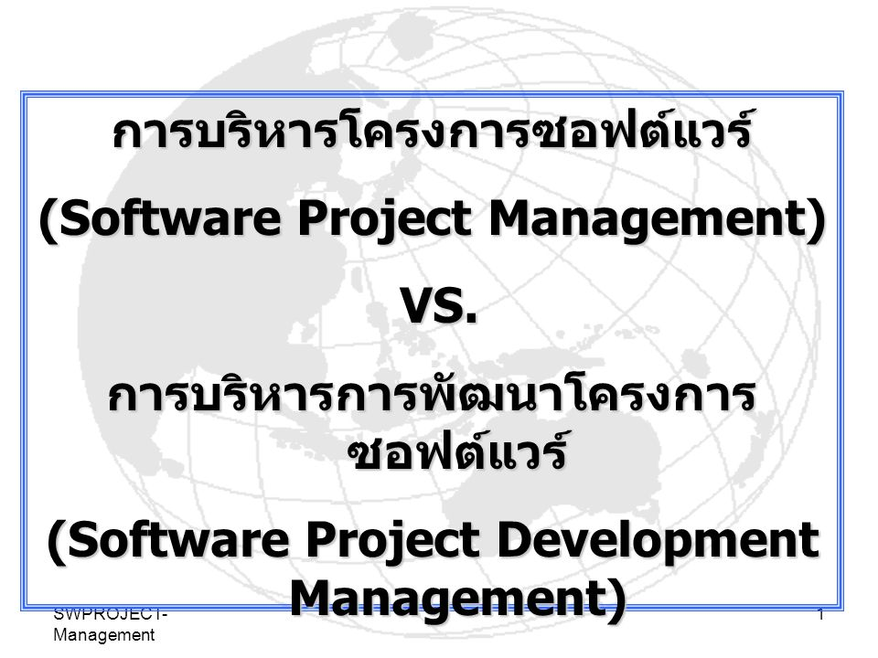 การบริหารโครงการซอฟต์แวร์ (Software Project Management) VS.