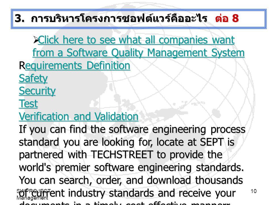 3. การบริหารโครงการซอฟต์แวร์คืออะไร ต่อ 8
