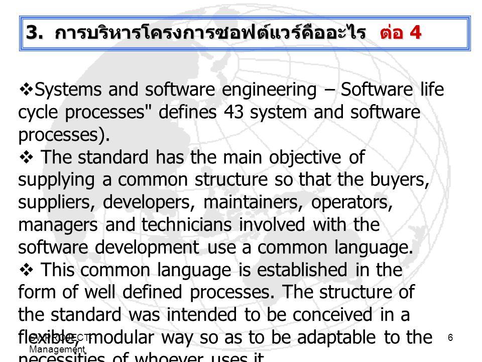 3. การบริหารโครงการซอฟต์แวร์คืออะไร ต่อ 4