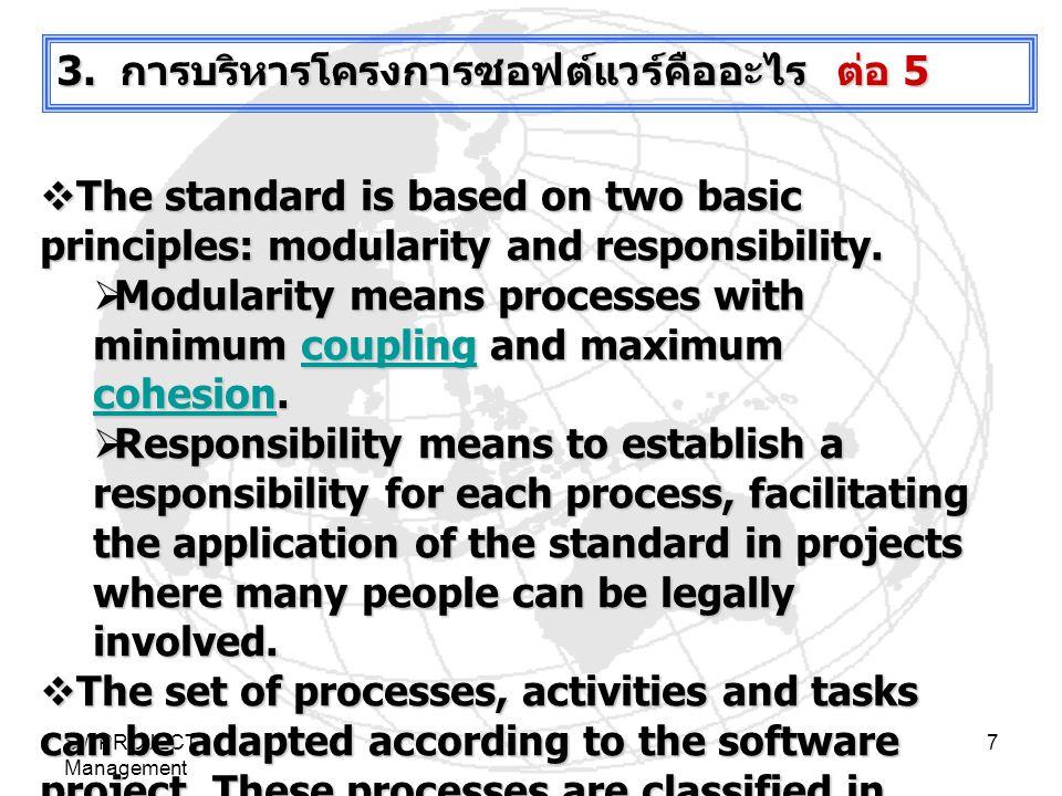 3. การบริหารโครงการซอฟต์แวร์คืออะไร ต่อ 5