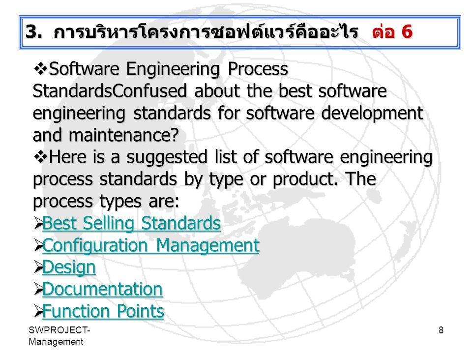 3. การบริหารโครงการซอฟต์แวร์คืออะไร ต่อ 6