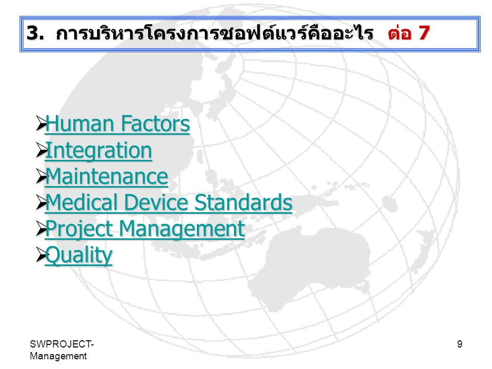 Medical Device Standards Project Management Quality