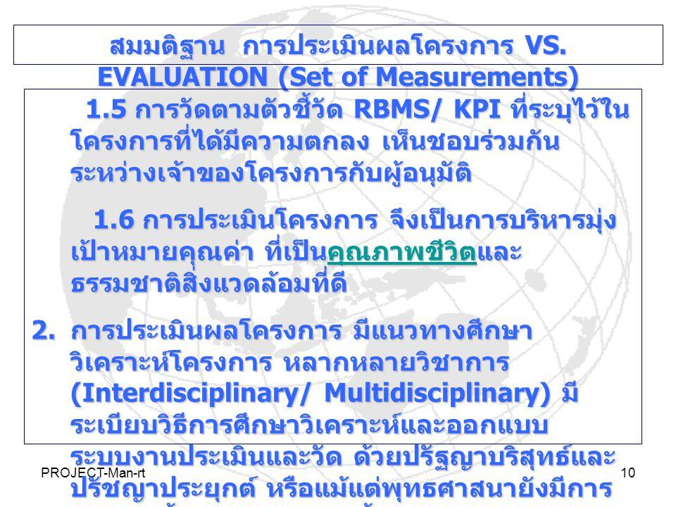 สมมติฐาน การประเมินผลโครงการ VS. EVALUATION (Set of Measurements)
