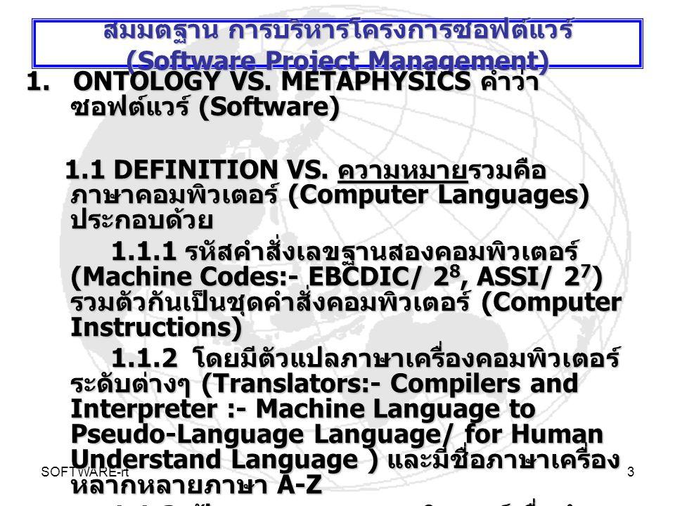 สมมตฐาน การบริหารโครงการซอฟต์แวร์ (Software Project Management)