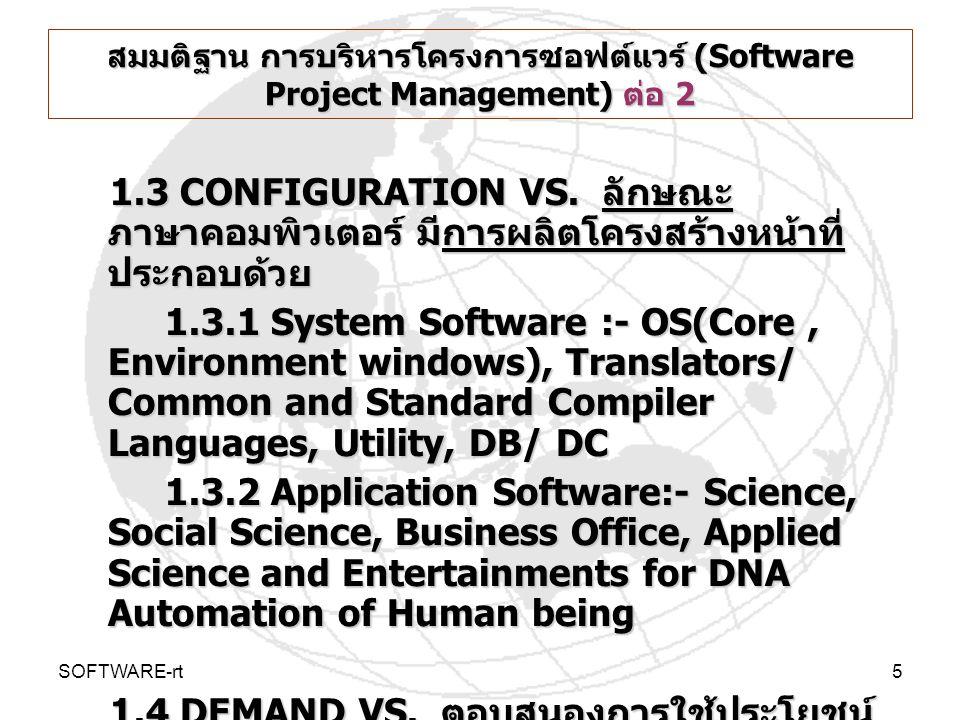 สมมติฐาน การบริหารโครงการซอฟต์แวร์ (Software Project Management) ต่อ 2