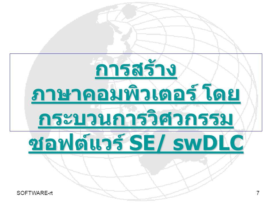 การสร้างภาษาคอมพิวเตอร์ โดยกระบวนการวิศวกรรมซอฟต์แวร์ SE/ swDLC