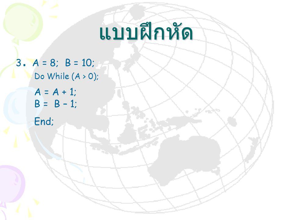 แบบฝึกหัด 3. A = 8; B = 10; A = A + 1; B = B – 1; End;