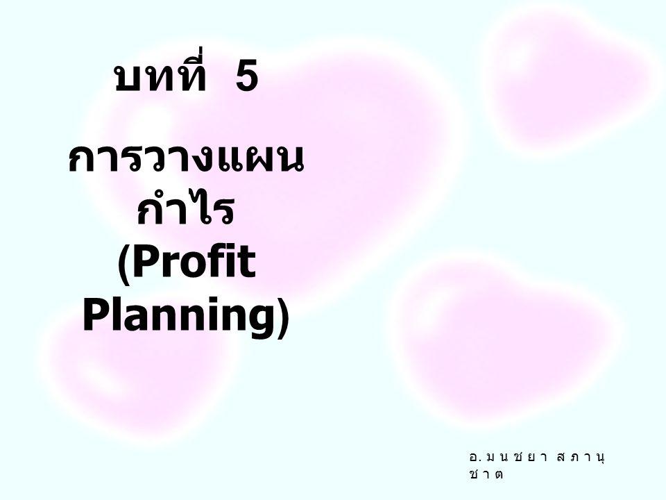 การวางแผนกำไร (Profit Planning)