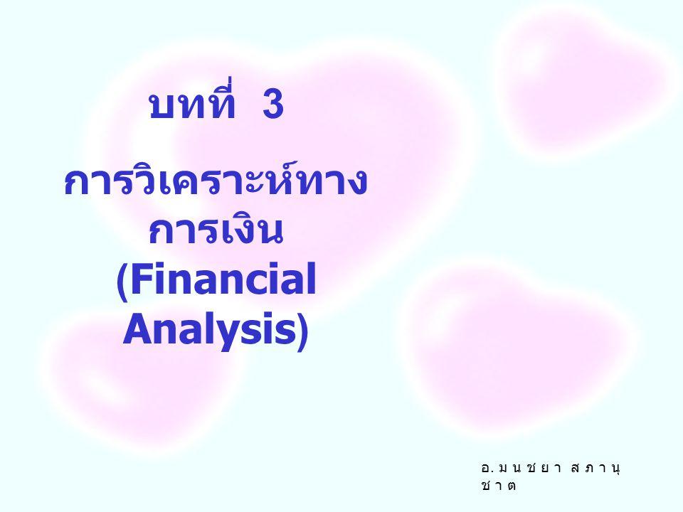 การวิเคราะห์ทางการเงิน (Financial Analysis)