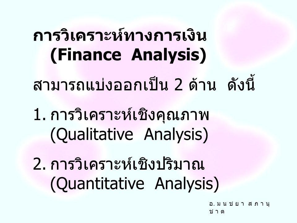 การวิเคราะห์ทางการเงิน (Finance Analysis)